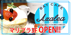 BAY CAFEアゼリア