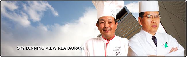 三鉄人のレストラン